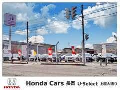 常時50台以上の優良HONDA認定中古車を展示しております。土地柄4WDを多数ご用意し、皆様のご来店をお待ちしております!