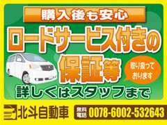 中古車だから故障が怖い…という方も、追加の保証サービスもございます!プランや価格などの詳細は一度お問い合わせ下さい!