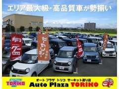 ◆当店は、エリア最大級の展示場です!◆ホンダカーズ鈴鹿の下取車中心に高品質車が勢揃いです!