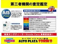 ◆全車AIS(第3者機関)のチェックを開示!ホンダ新車ディーラー運営で、安心とご満足をお届けします◆