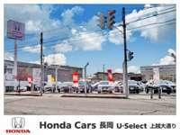 Honda Cars 長岡 U-Select 上越大通り null