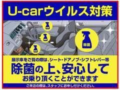 新型コロナ対策として、車内除菌の徹底及び、店内にて除菌スプレーを常備し、ウイルス対策に日々努めています