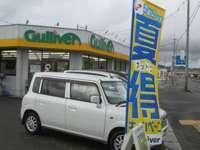 ガリバー 東広島西条IC店/株式会社SANKYO
