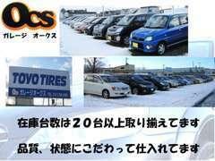 新琴似4番通りに面した店舗には、特選スバル車を中心に20台前後のラインナップで展開しております。お気軽にご来店下さい!