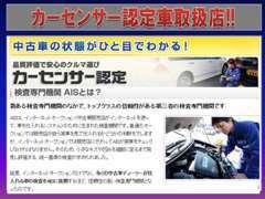 第三者機関による車輌検査&品質評価も行っています。業界屈指の厳しい基準で検査し、検査書には詳細にお車の状態が記載されます