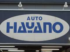 「HAYANO」の看板が見えたら御用が無くても、気軽にお立ち寄り下さい!