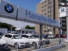 阪神BMWの認定中古車センターBPS西宮は国道2号線沿いです、お気に入りの一台をお探し下さい!