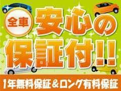 【★1年無料保証付販売★】最長3年有料保証取扱店(対象外有)!