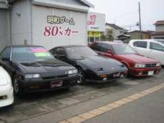 当時あこがれの車がいっぱい!!