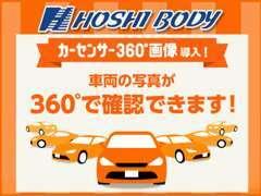 安心してお車選びが出来ますよう、外装・内装ともに360°画像にて車輌の状態を確認頂けます♪