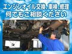 認証工場。納車時、エンジンオイル・エレメント全車新品交換。
