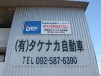 タケナカ自動車 null