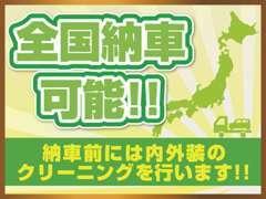 北海道~沖縄まで全国納車可能です。料金などはお問い合わせ下さい。