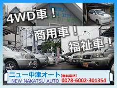 ◆4WD車・商用車・福祉車をメインに良質な在庫を幅広く取り扱っています◆