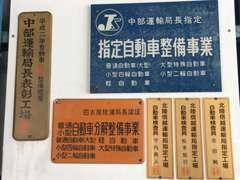 当社は中部運輸局長指定工場です。プロの目で、お客様の愛車を整備いたします♪http://hokusha.com/