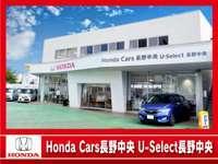 (株)ホンダカーズ長野中央 U-Select長野中央