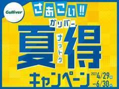 ガリバーSALE大創業祭!開催中!!