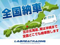全国納車対応・北は北海道、南は沖縄まで致します。全車、走行距離無制限の保証付!(一部例外車あり、詳細はご説明致します)