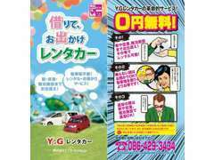YGレンタカー レンタカー キャンピングカー を格安で貸し出し出来ます。お問い合わせ下さい。http://ytbgroup.jp/