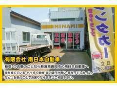 【本社工場】長岡市西千手3-1-12事務所及び工場です。お車の事なら、お気軽にご相談ご来店ください。【有限会社南日本自動車】