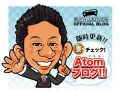 ホームページ: http://www.atom-auto.jp/