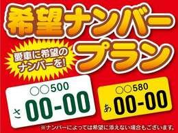 東京2020ナンバー、各種イベントナンバー、ご当地ナンバー、電光ナンバーなどは別途追加料金が発生いたします。