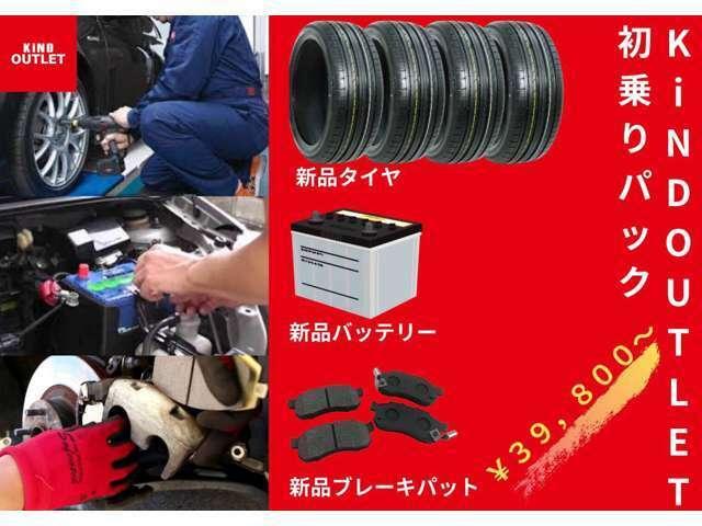 Aプラン画像:タイヤ4本・ブレーキパット・バッテリーが新品交換の初乗りパック♪