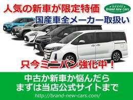 当店公式サイトにてお買い得オリジナルパッケージ新車を多数掲載中!【新車専門店ブランニューカーズ】是非こちらもご覧くださいませ♪【brand-new-cars.com/】