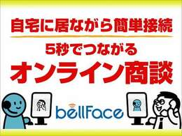 ■ネット環境があれば、ご来店されなくても商談できます!https://bell-face.com/