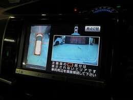 ■アラウンドビューモニター■上空から見下ろしているかのような映像を映し出し、スムースな駐車をサポートします!駐車が苦手な方でも安心ですね♪