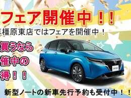 中古車を買うならフェア開催中の今がお得!!