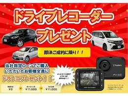 新春フェア開催!当社指定ローンでご成約頂いたお客様にドライブレコーダーをプレゼント!最近ではついてて当然ぐらいに需要が高まってきたドラレコが付いてきます!この機会にぜひ、当社でお車を探してみませんか?