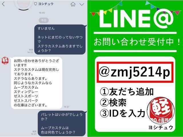LINEのID検索で『@zmj5214p』を入力!当社をお友達登録して無料トークでお気軽に在庫状況、車の状態などどんなことでもお尋ねください♪