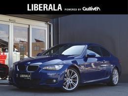 BMW 3シリーズクーペ 320i Mスポーツパッケージ ワンオーナー 純正ナビ