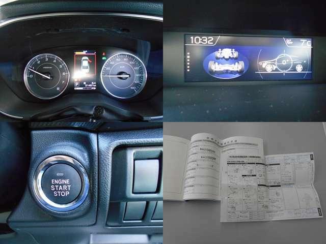 車両情報やアイサイト情報が確認出来る『マルチファンクションディスプレイ』!!エンジンスタートがワンプッシュでスタイリッシュな『プッシュスタート』!!定期点検記録簿も残っているので履歴もバッチリ!!!
