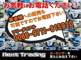 【業者様への販売も可能】業者様の購入もかのうですので、ご検討の販売店様は一度お電話下さい。よろしくお願いいたします。