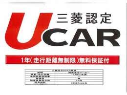 【UCAR】1年間・走行距離無制限の三菱認定U-CAR保証♪全国の三菱ディーラーでご利用いただけます。安心の2年間・3年間の延長保証のご用意もございます。(詳しくはスタッフまで)