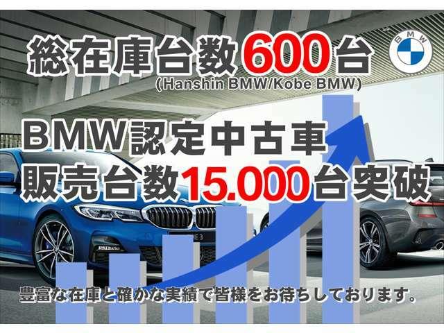 Bプラン画像:当社をご愛顧頂きましたBMWユーザー様のおかげでBMW☆BMW認定中古車販売台数9年連続全国1位☆