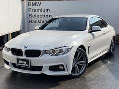 BMW 4シリーズクーペ の中古車 430i Mスポーツ 兵庫県西宮市 377.0万円