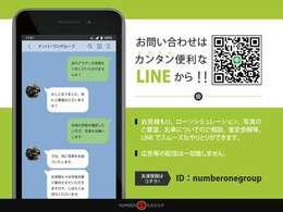 こちらの画面をスクリーンショットして、LINEQRコード右上の画像読み込みボタンで、LINEを通じてお問い合わせができます。IDでも検索可能です。【numberonegroup】
