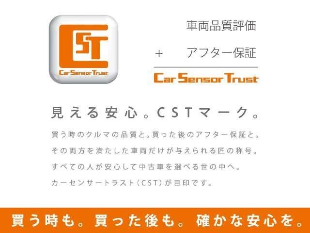 カーセンサーアフター保証へのご加入と同時に、カーセンサー認定の車両検査も実施致します。業界でも非常に厳しい検査基準である事で有名なAISという会社の車両検査で、第三者の目でも車両の検査を行います。