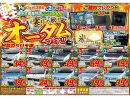 スズキ・ダイハツ・ホンダ・日産・三菱・スバル・トヨタ・・・etcの各メーカーの軽自動車の車両本体金額39.8万の車を中心に、すぐに欲しい、いますぐ欲しいと思っていただける手頃で高品質のお車を品揃え!!