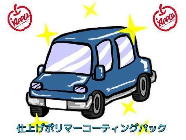Bプラン画像:ボディコーティングを施工するプランです!洗車をする時間のない方や苦手な方にオススメです!ボディカラーやサイズによってはお勧め度が上がります♪