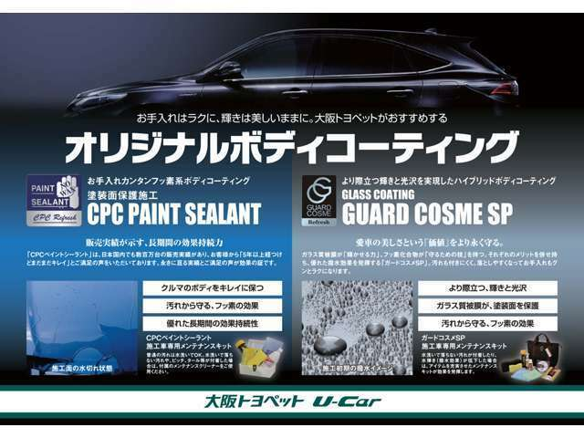 Bプラン画像:CPCペイントシーラントは、フッ素の効果により、汚れから守るお手入れカンタンで優れた効果持続性のあるボディーコーティングです。