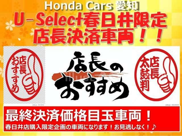 こちらのお車は本社決済に伴い最終価格に価格変更したお車です!今がチャンスです!この機会をお見逃しなく!万が一のタッチの差での売約時はご了承下さい。