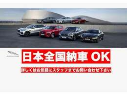 日本全国どこでも納車承ります!お気軽にお問い合わせください。