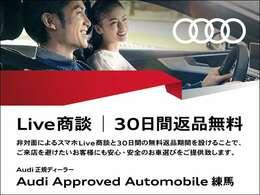 只今、選べる2つの特典付きでございます。詳しくは、Audi練馬営業スタッフまでお問合せください!◆無料電話:0066-9711-480449◆