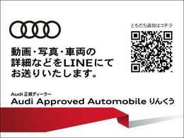 全国陸送サポートキャンペーンも実施しております。対象車両はお電話にてお問い合わせ下さい。弊社は、Audi東大阪、Audi和歌山、Audi練馬の在庫も案内できます。※フリーダイヤル:0066-9711-404445