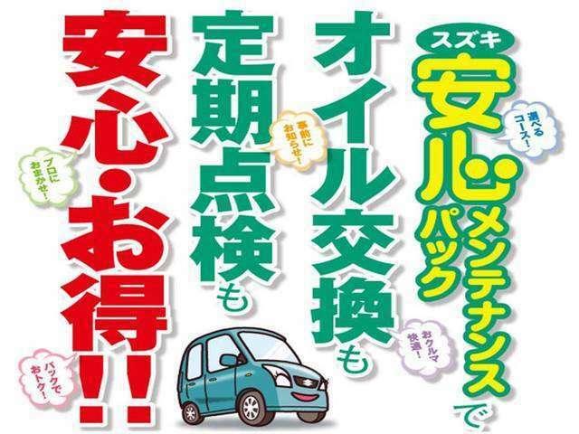 ☆6カ月点検・法定1年点検・エンジンオイル交換・オイルフィルター交換がセットになった安心メンテナンスパック☆