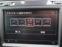 ●ドライブモード付DCC『それぞれ使用用途に合わせた走行モードが選択可能です!いつものドライブがより楽しくなる装備です!』